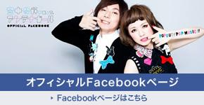 空中分解feat.アンテナガール公式Facebookページ