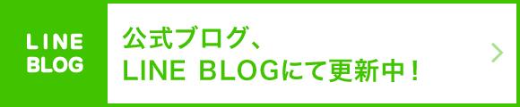 空中分解feat.アンテナガール公式LINE BLOG