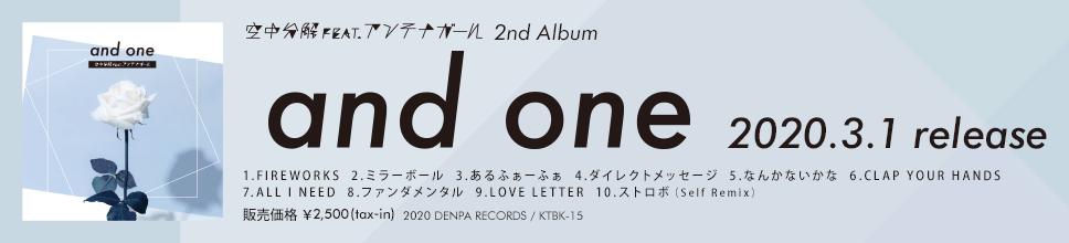 空中分解feat.アンテナガール 2nd Album「and one」3/1 release